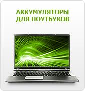 Аккумуляторы для ноутбуков и нетбуков